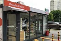 Cửa hàng tiện lợi không nhân viên tại Trung Quốc