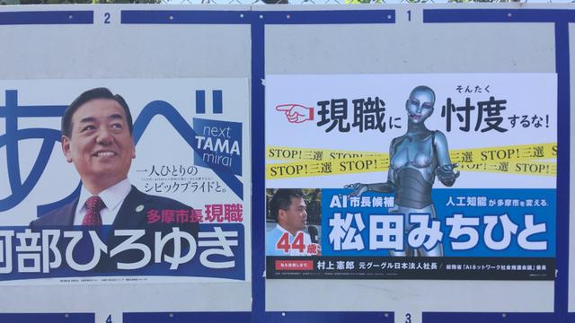 Robot trí tuệ nhân tạo tranh cử ghế thị trưởng Nhật Bản
