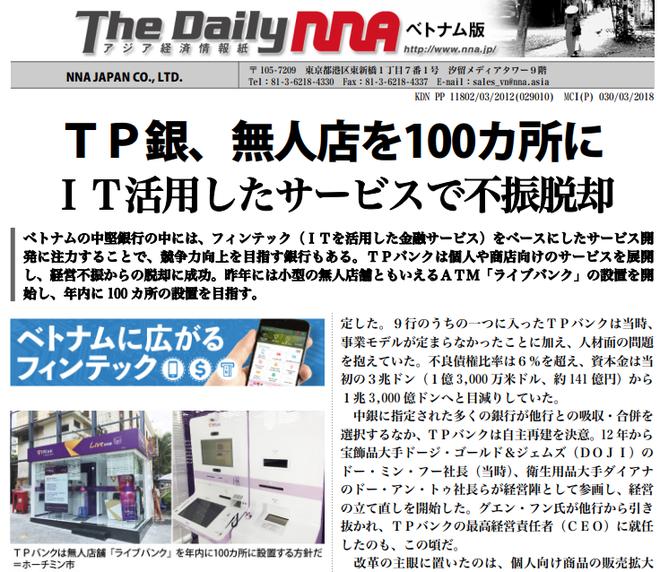 LiveBank gây ấn tượng với báo Nhật về ngân hàng hoàn toàn tự động